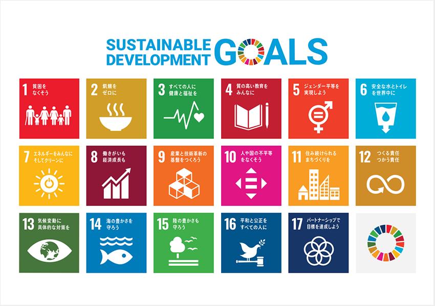弊社は、SDGsの理念ならびに⽬標に賛同し、各事業の取り組みを通じて、17の⽬標達成にチャレンジしています。