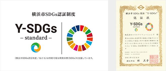 """横浜市SDGs認証制度""""Y-SDGs""""に認定されました"""