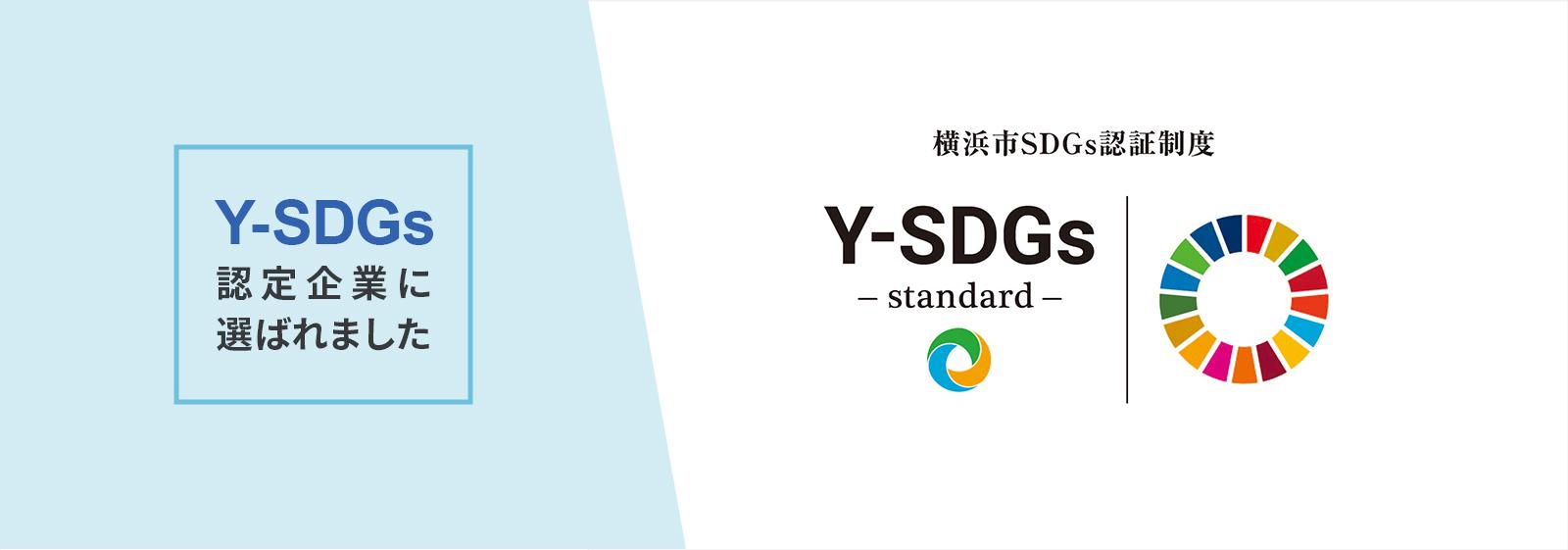 Y-SDGs 認定企業に選ばれました